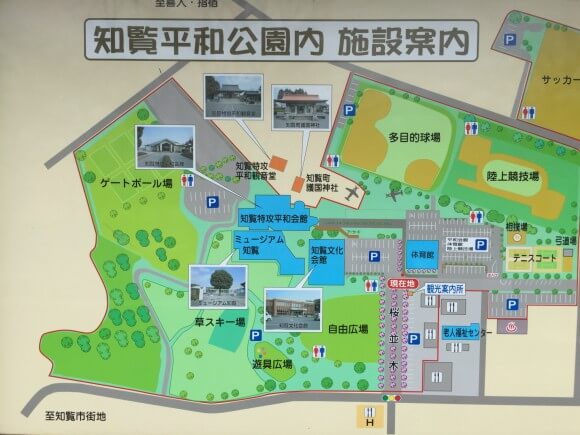 知覧の平和記念公園
