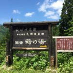 秋田乳頭温泉郷・鶴の湯
